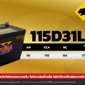 PUMA 115D31L