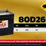 PUMA 80D26L