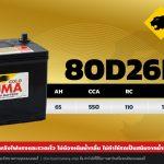 PUMA 80D26R