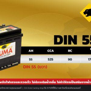 PUMA DIN55548