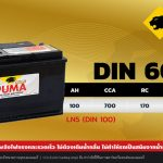 PUMA DIN60038