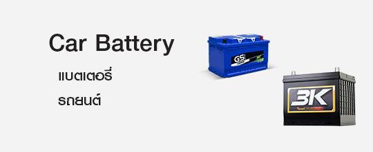 static_battery_1