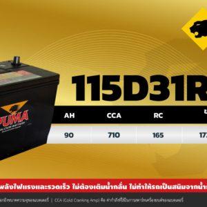PUMA 115D31R